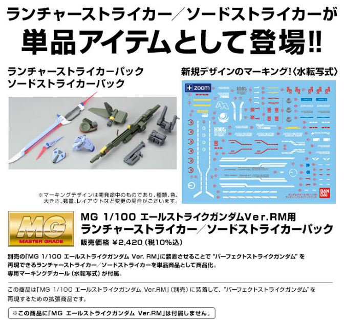 【已截訂】Bandai MG 1/100 Launcher Striker & Sword Striker Pack (模型) (再販)