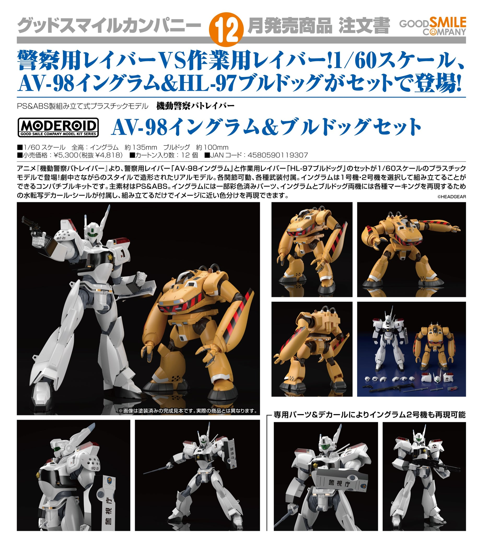 【預訂日期至14-Aug-20】Good Smile MODEROID AV-98 Ingram & Bulldog Set (模型)
