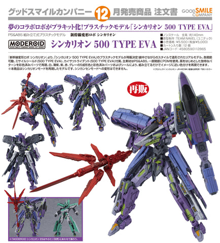 【已截訂】Good Smile MODEROID Shinkalion 500 TYPE EVA (模型) (再販)