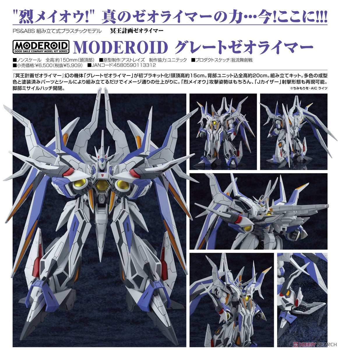 【已截訂】Good Smile Company MODEROID Great Zeorymer Plastic Model Kit