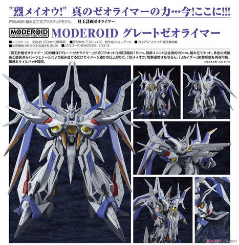 【預訂日期至14-Mar-20】Good Smile Company MODEROID Great Zeorymer Plastic Model Kit