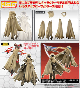 【已截訂】Kotobukiya MSG Dress up parts Crash cloak Plastic Model Kit