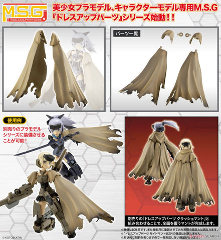 【已截訂】Kotobukiya MSG Dress up parts Side cloak Plastic Model Kit