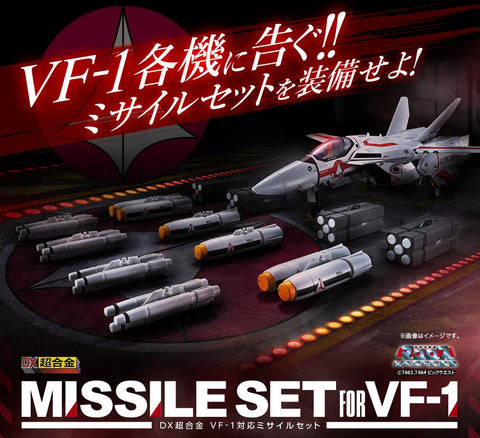【已截訂】Bandai Macross DX Chogokin Missile Set for VF-1 [JP Ver] [By Air] [不包本體]