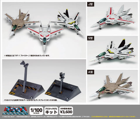 【已截訂】WAVE Macross VF-1 (AJS) Fighter Multiplex 1/100 Plastic Model Kit