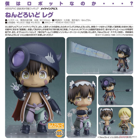 【已截訂】GSC Good Smile Company Nendoroid No.1053 Made in Abyss Reg [不連特典]