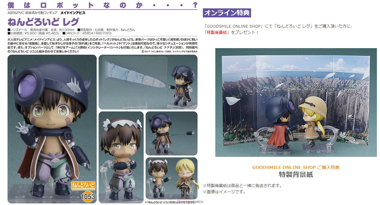 【已截訂】GSC Good Smile Company Nendoroid No.1053SP Made in Abyss Reg With SP [連特典]