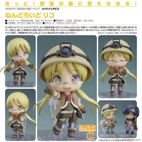 【已截訂】GSC Good Smile Company Nendoroid No.1054 Made in Abyss Riko [不連特典]