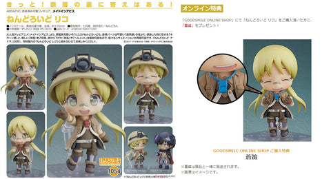 【已截訂】GSC Good Smile Company Nendoroid No.1054SP Made in Abyss Riko With SP [連特典]