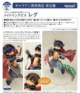【已截訂】chara-ani Made in Abyss Reg 1/6 PVC Figure