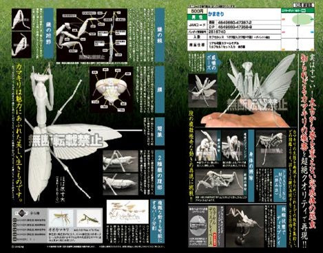 【預訂日期至07-Jul-20】Bandai Mantis (全5種)