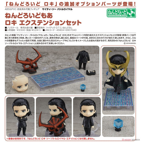 【已截訂】GSC Good Smile Company Marvel Nendoroid More Loki Extension Set [JP Ver]
