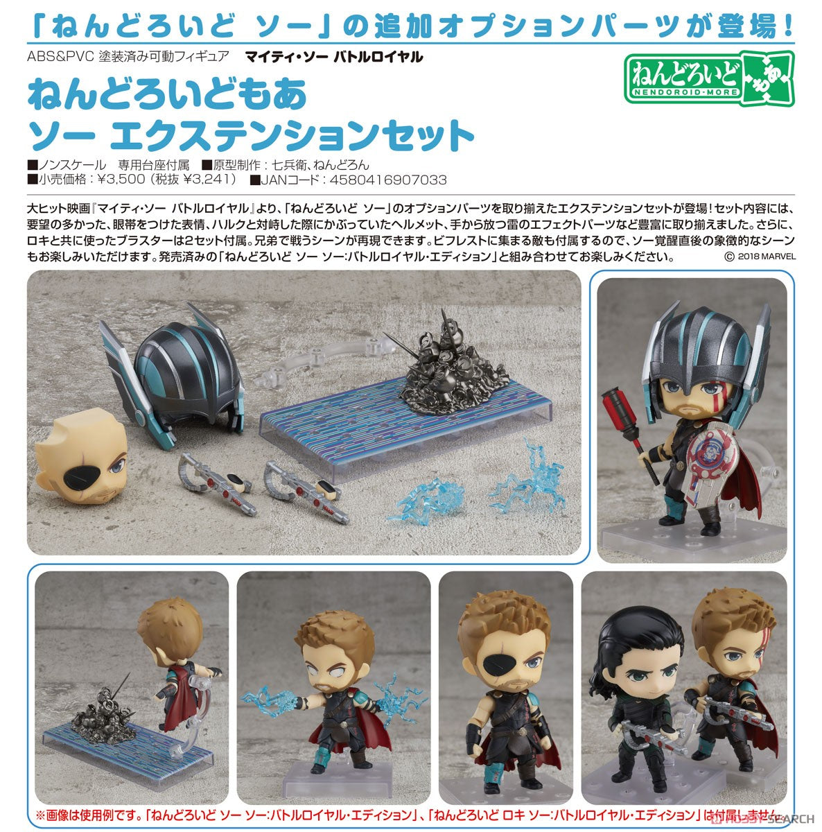 【已截訂】GSC Good Smile Company Marvel Nendoroid More Thor Extension Set [JP Ver]