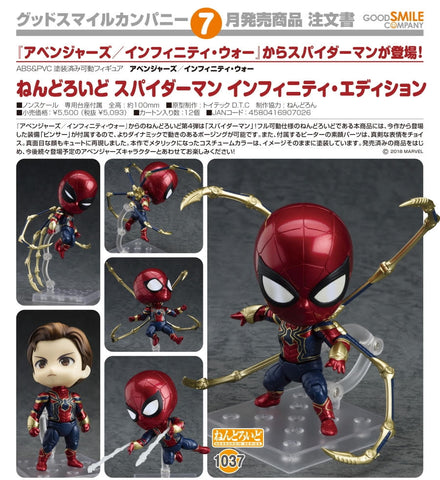 【已截訂】GSC Good Smile Company Nendoroid No.1037 Marvel Spider-Man Infinity Edition