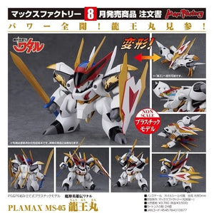 【現貨】Max Factory Mashin Hero Wataru Plamax MS-05 Black Ryuomaru Plastic Model Kit