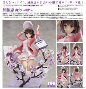 【已截訂】 Good Smile Company Megumi Kato First Meeting Outfit Ver. PVC Figure