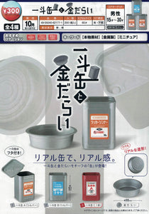 【預訂日期至07-Jul-20】EC Capsule Metal [全4種]