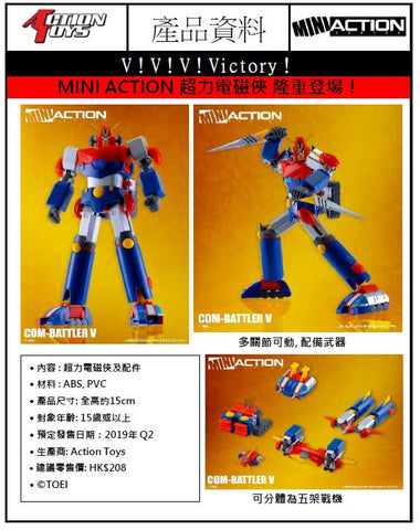 【已截訂】Action Toys Mini action series Combattler V Action Figure
