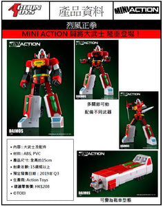 【已截訂】Action Toys Mini action series Daimos Action Figure
