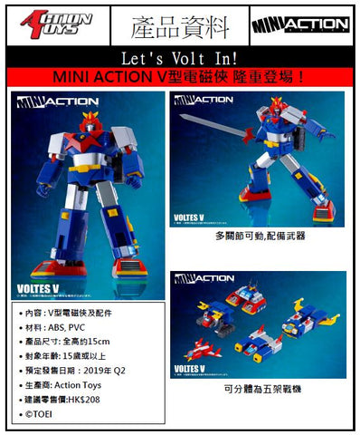 【已截訂】Action Toys Mini action series Voltes V Action Figure