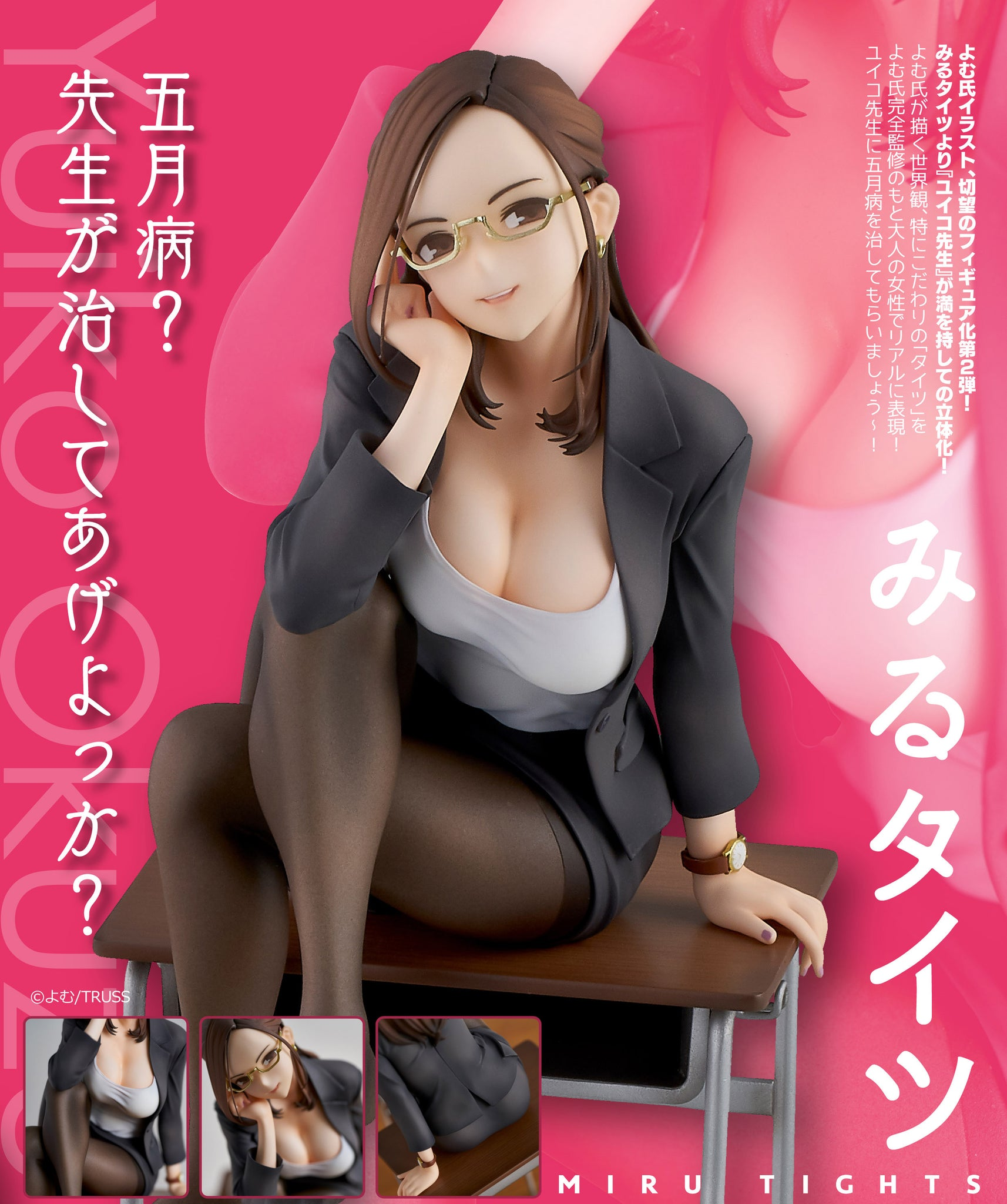 【已截訂】Union Creative Miru Tights May blues Sensei ga Naoshite Ageyokka PVC Figure
