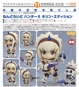 【已截訂】Good Smile Company Nendoroid No.377 Monster Hunter Female Kirin Edition [再販]