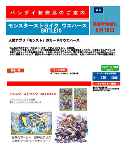 【已截訂】Bandai Monster Strike Wafer BATTLE 10 [20包入]