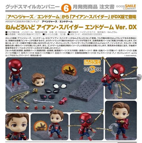 【預訂日期至18-Dec-20】Good Smile Company NEN1497DX Iron Spider Endgame Ver. DX Action Figure
