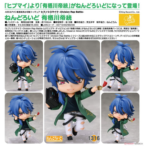 【預訂日期至18-Apr-20】FREEing Nendoroid No.1316 Arisugawa Daisu Action Figure