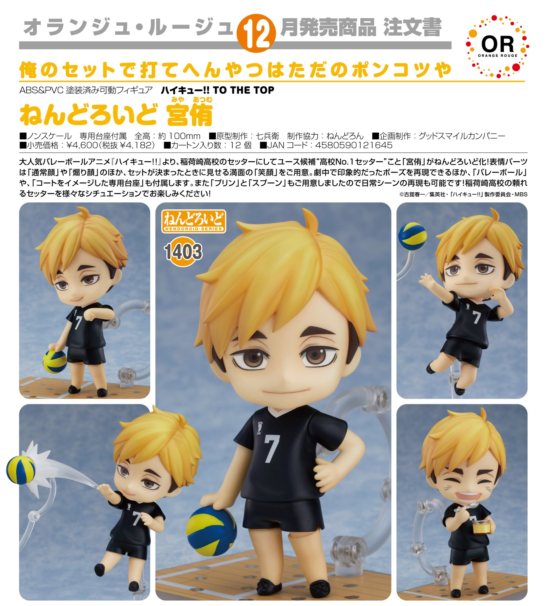 【已截訂】Orange Rouge Nendoroid Atsumu Miya Action Figure