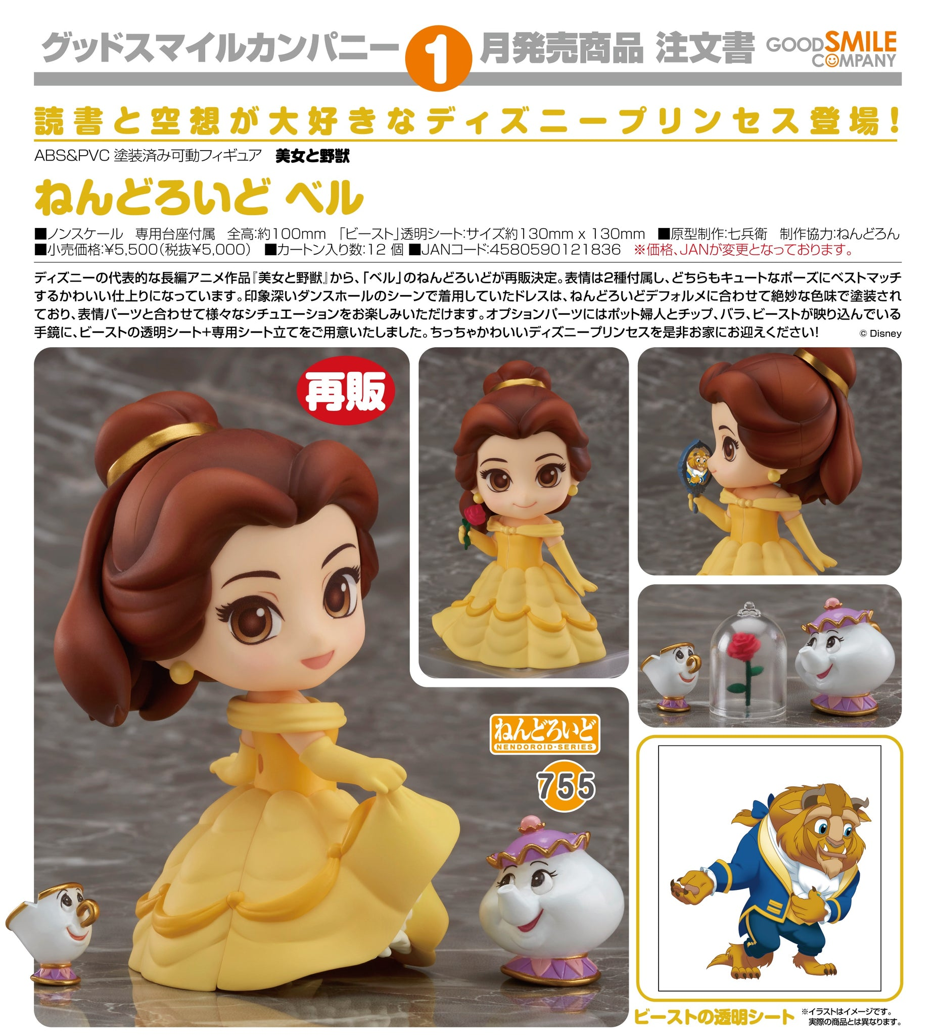 【已截訂】Good Smile Nendoroid Belle Action Figure