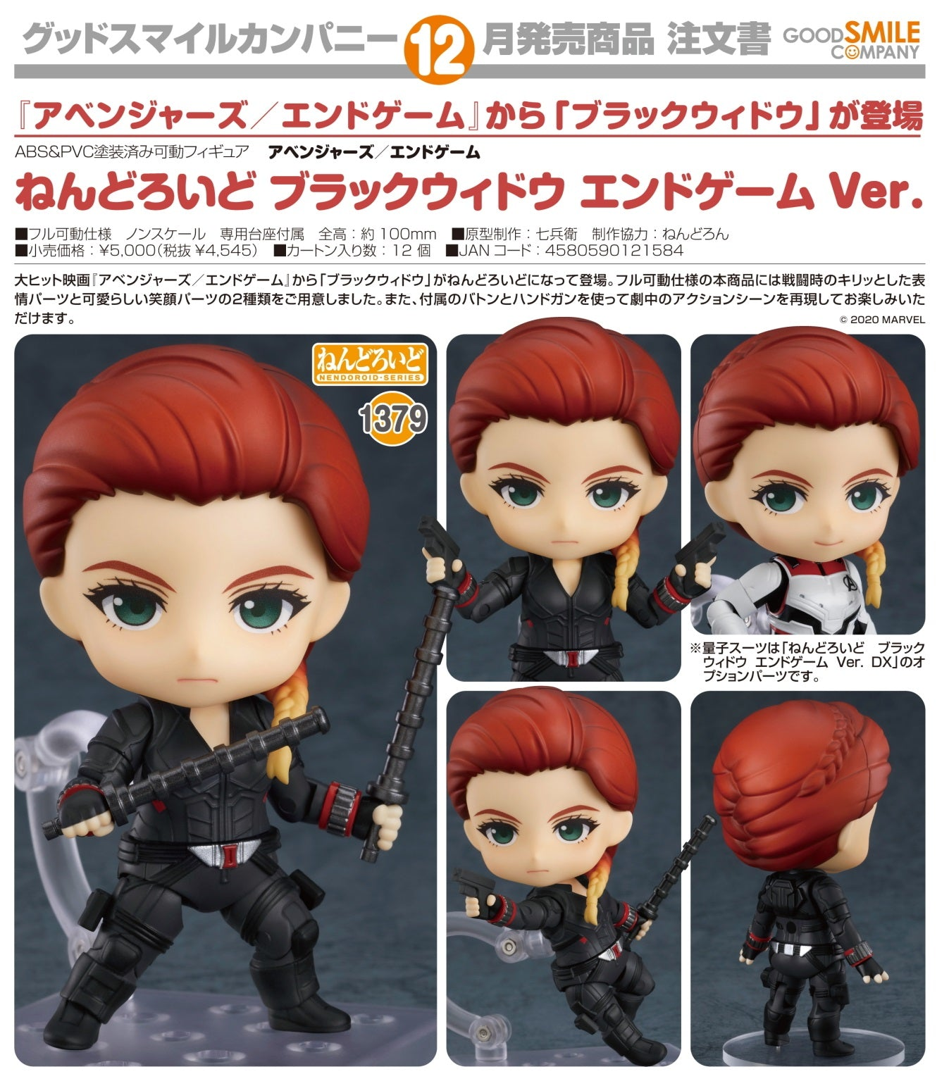 【已截訂】Good Smile Nendoroid Black Widow End Game Ver. Action Figure