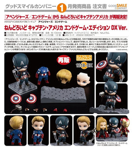 Captain America Endgame Edition DX Ver. | Nendoroid No.1218DX Action Figure | Good Smile Company【現貨】