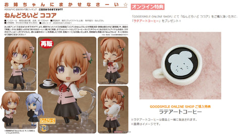 【預訂日期至18-Apr-20】Good Smile Company Nendoroid No.798SP SP Ver. Cocoa Action Figure [再販] [連特典]