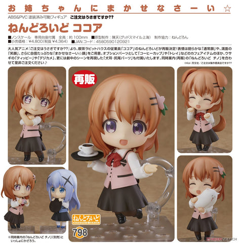 【預訂日期至18-Apr-20】Good Smile Company Nendoroid No.798 Cocoa Action Figure [再販]