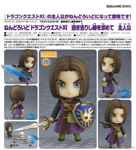 【已截訂】SQUARE ENIX Nendoroid No.1285 DRAGON QUEST XI Echoes of an Elusive Age The Luminary Action Figure