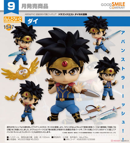 【已截訂】Good Smile Company Nendoroid 1547 達伊 Action Figure