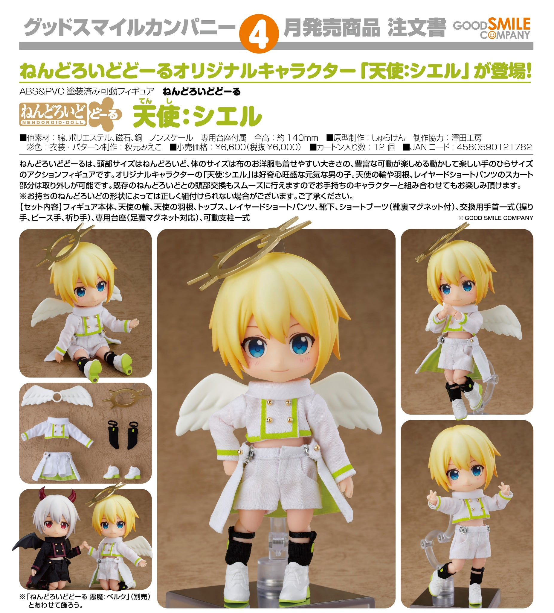 【預訂日期至18-Sep-20】Good Smile Nendoroid Doll Angel Ciel Action Figure
