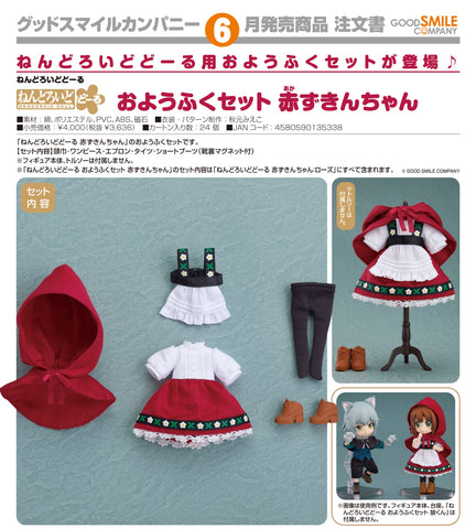 【預訂日期至06-Nov-20】Good Smile Company Nendoroid Doll Outfit Set (Little Red Riding Hood) Clothing
