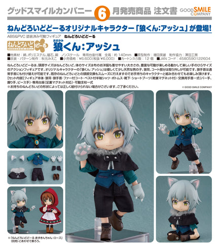 【預訂日期至06-Nov-20】Good Smile Company Nendoroid Doll Wolf Ash Action Figure