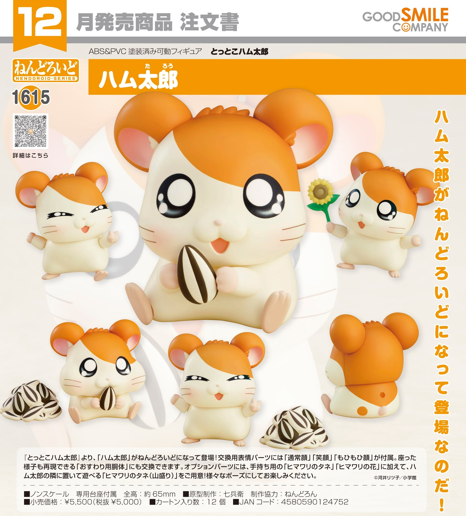 【預訂日期至28-May-21】Good Smile Company Nendoroid 1615 Hamtaro Action Figure