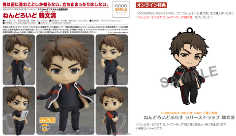 【已截訂】Good Smile Company Nendoroid No.1315SP Han Wenqing SP Ver. Action Figure [特典版]