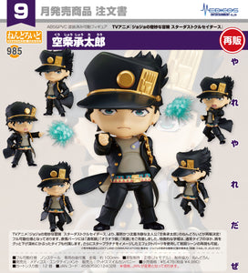 【預訂日期至12-Mar-21】MEDICOS Nendoroid No.985 Jotaro Kujo Action Figure [再販]