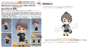 【已截訂】ORANGE ROUGE Nendoroid Osamu Miya SP Ver. Action Figure(特典版)