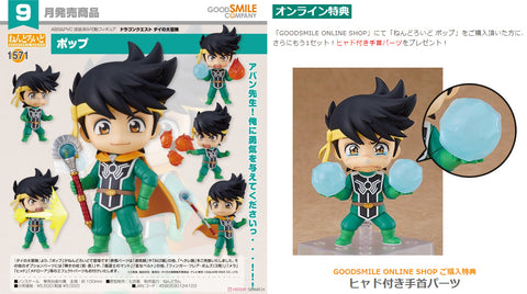 【已截訂】Good Smile Company Nendoroid No.1571 Popp Action Figure SP Ver. [特典版]