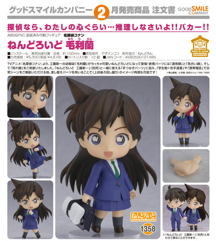 【已截訂】Good Smile Nendoroid Ran Mouri  Action Figure