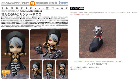 【已截訂】MEDICOS Nendoroid No.1326SP Risotto Nero With SP Action Figure [連特典]