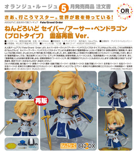 【預訂日期至20-Nov-20】Orange Rouge Nendoroid Saber Arthur Pendragon (Prototype) Ascension Ver. Action Figure(再販)