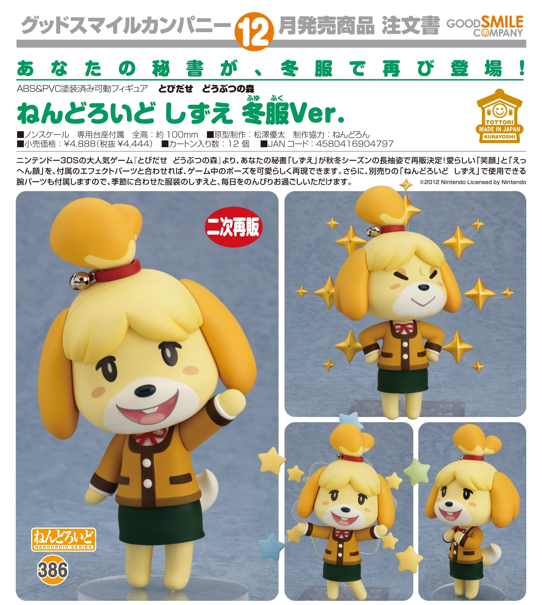【已截訂】Good Smile Nendoroid Shizue (Isabelle) Winter Ver. Action Figure (二次再販)