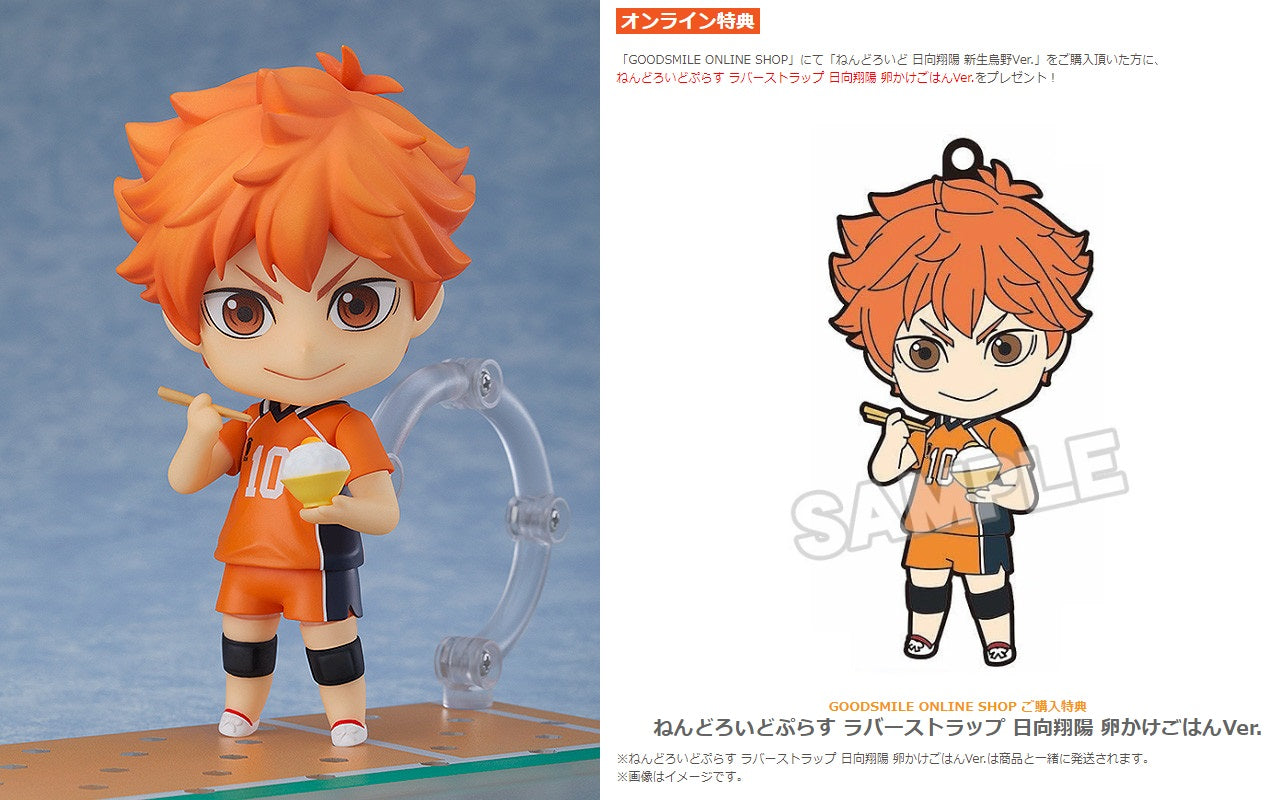 【已截訂】Good Smile Nendoroid Shoyo Hinata The New Karasuno Ver. SP Ver. Action Figure(特典版)